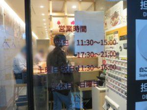 冷やし汁なし担担麺@175°DENO担担麺 神田駅北口店:営業時間