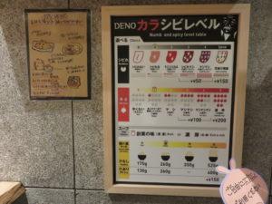 冷やし汁なし担担麺@175°DENO担担麺 神田駅北口店:カラシビレベル