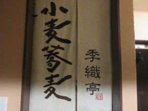 塩@季織亭:店内ロゴ