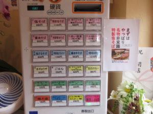 塩そば@おとなの塩soba:券売機