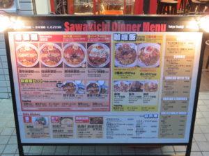 豚骨麻婆麺@スパイス食堂 サワキチ 東京築地店:メニューボード