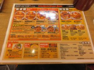 豚骨麻婆麺@スパイス食堂 サワキチ 東京築地店:メニュー