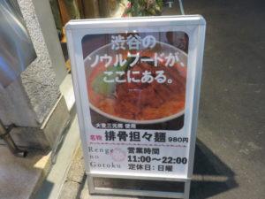 排骨冷やし担々麺@Renge no Gotoku:営業時間