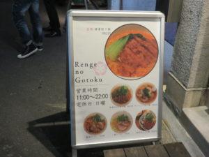 排骨冷やし担々麺@Renge no Gotoku:メニューボード