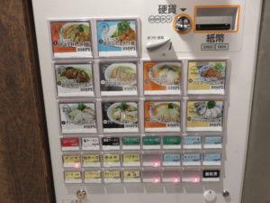 排骨冷やし担々麺@Renge no Gotoku:券売機
