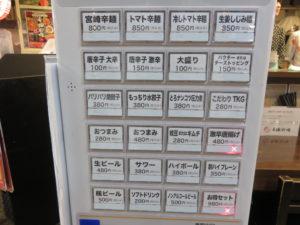 宮崎辛麺(中華麺)@辛麺劇場:券売機