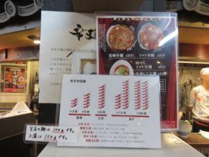 宮崎辛麺(中華麺)@辛麺劇場:辛さの定義
