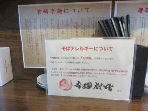 宮崎辛麺(中華麺)@辛麺劇場:卓上1
