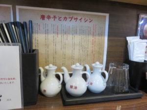 宮崎辛麺(中華麺)@辛麺劇場:卓上2