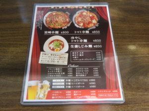宮崎辛麺(中華麺)@辛麺劇場:メニュー