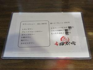 宮崎辛麺(中華麺)@辛麺劇場:サイドメニュー