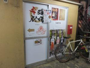 宮崎辛麺(中華麺)@辛麺劇場:お店案内