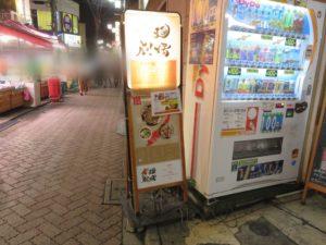宮崎辛麺(中華麺)@辛麺劇場:メニューボード