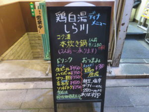 コク濃しら川ラーメン@水炊き鍋 鶏白湯しら川 秋葉原店:メニューボード