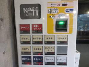 ラーメン@自家製麺 No11:券売機