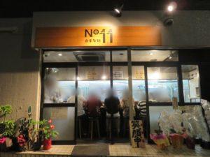 ラーメン@自家製麺 No11:外観