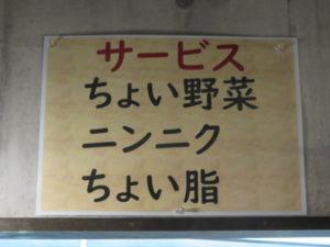 ラーメン@自家製麺 No11:サービス