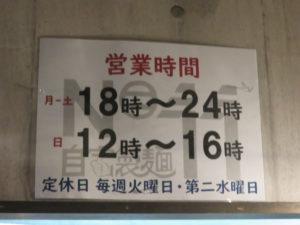 ラーメン@自家製麺 No11:営業時間