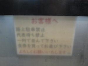 ラーメン@自家製麺 No11:注意事項