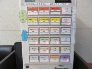 くん玉醤油らーめん@麺場らせん -RASEN-:券売機