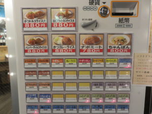 ちゃんぽん@昭和洋食 開陽亭:券売機