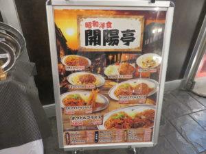 ちゃんぽん@昭和洋食 開陽亭:メニューボード