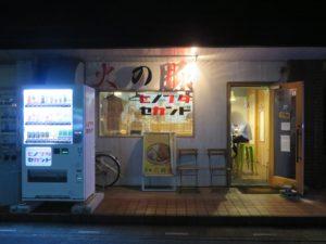 フュージョン@ヒノブタセカンド 南越谷駅前店:外観