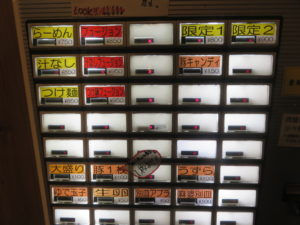 フュージョン@ヒノブタセカンド 南越谷駅前店:券売機