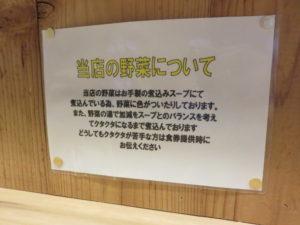 フュージョン@ヒノブタセカンド 南越谷駅前店:野菜について