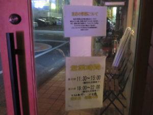 フュージョン@ヒノブタセカンド 南越谷駅前店:営業時間