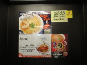 カニ味噌らぁ麺@onisobafujiya ~PREMIUM~:案内2
