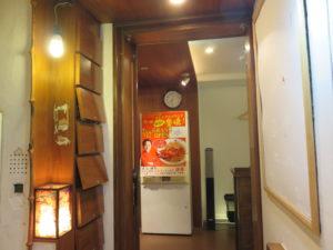 カニ味噌らぁ麺@onisobafujiya ~PREMIUM~:入口