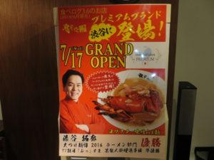カニ味噌らぁ麺@onisobafujiya ~PREMIUM~:オープン情報
