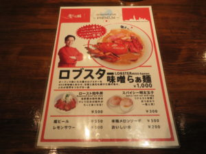 カニ味噌らぁ麺@onisobafujiya ~PREMIUM~:メニュー