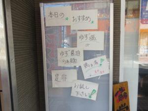 柚子塩らぁ麺@麺s慶:本日のおすすめ