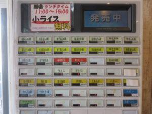 柚子塩らぁ麺@麺s慶:券売機