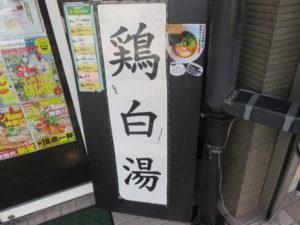 柚子塩らぁ麺@麺s慶:歴史