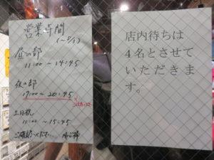 冷やしまぜそば@用心棒 市ヶ谷飯田橋:営業時間