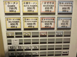 冷やしまぜそば@用心棒 市ヶ谷飯田橋:券売機