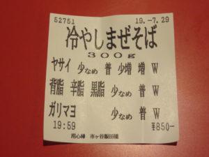 冷やしまぜそば@用心棒 市ヶ谷飯田橋:食券