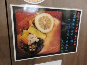 夏野菜の冷やし麺 アスパラだし仕立て@鯛塩そば 灯花:限定メニュー