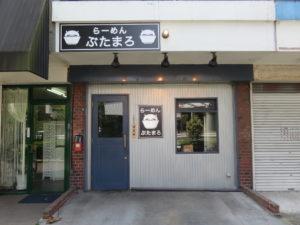 冷やしスパイシーカリー麺(大辛)@らーめんぶたまろ:外観