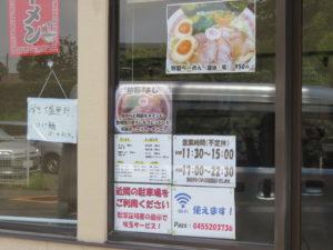 塩ラーメン@拉麺 よし:営業時間