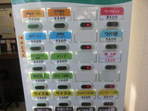 塩ラーメン@拉麺 よし:券売機