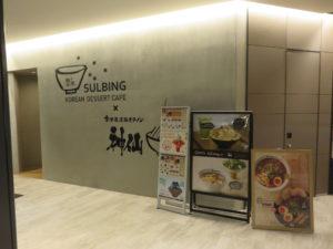 ラーメン屋さんが作るラッポッキ@Sulbing Cafe × 神仙:外観