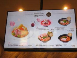 ラーメン屋さんが作るラッポッキ@Sulbing Cafe × 神仙:メニューディスプレイ2