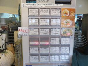 畑の鶏そば@麺処 竹川:券売機