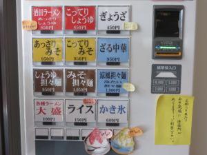 酒田ラーメン あっさりしょうゆ@ラーメン尾浦 八王子店:券売機
