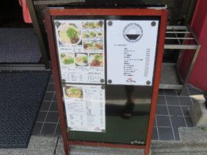 博多豚骨ラーメン@麺屋しょうちゃん:メニューボード