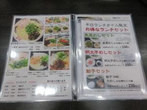 博多豚骨ラーメン@麺屋しょうちゃん:メニューブック2